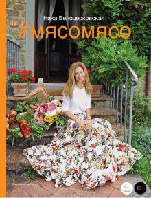 Обложка #Мясомясо (книга+диск) Ника Белоцерковская