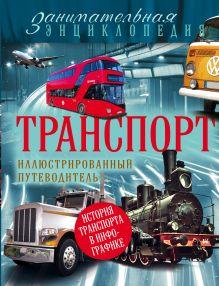 Транспорт: иллюстрированный путеводитель