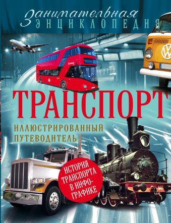 Транспорт: иллюстрированный путеводитель Калинина Е.И.