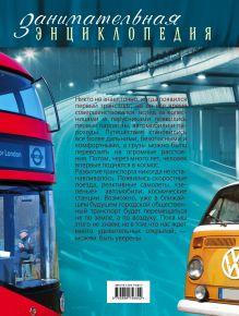 Обложка сзади Транспорт: иллюстрированный путеводитель Калинина Елена