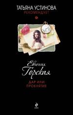 Горская Е. - Дар или проклятие обложка книги