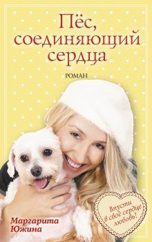 Южина М.Э. - Пёс, соединяющий сердца обложка книги
