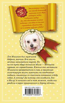 Обложка сзади Пёс, соединяющий сердца Маргарита Южина
