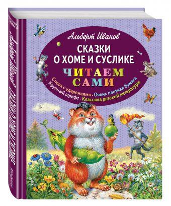 Сказки о Хоме и Суслике (ил. В. Канивца) Иванов А.А.