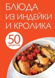 - 50 рецептов. Блюда из индейки и кролика обложка книги