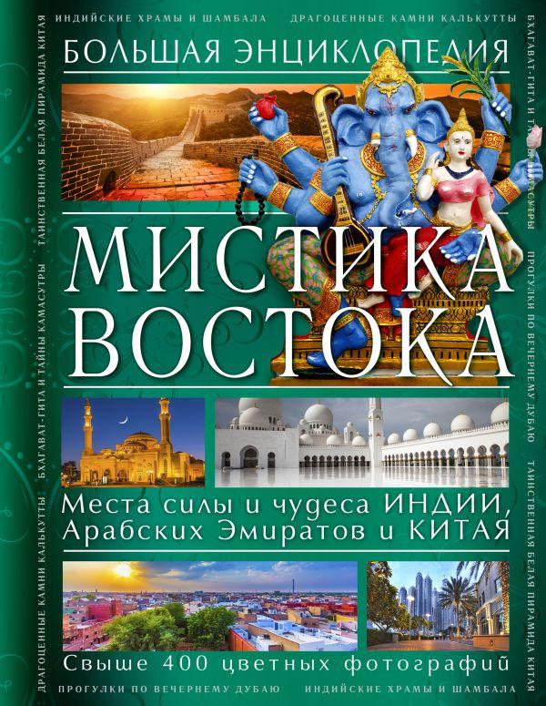 Мистика Востока. Большая энциклопедия Савицкая С.В.