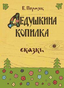Пермяк Е.А. - Дедушкина копилка обложка книги