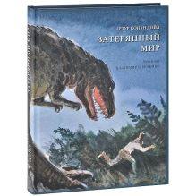Дойл А.К. - Затерянный мир обложка книги