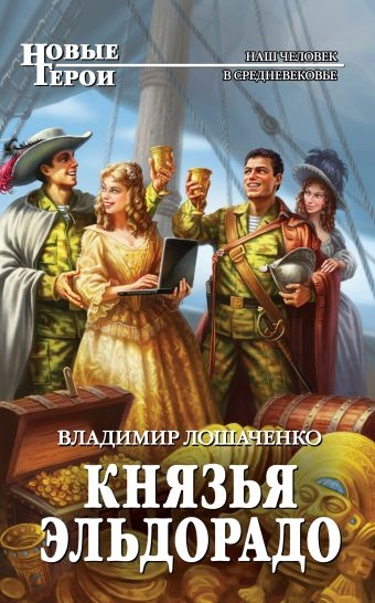 Князья Эльдорадо Лошаченко В.М.