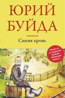 Буйда Ю.В. - Синяя кровь обложка книги