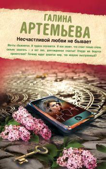 Артемьева Г. - Несчастливой любви не бывает обложка книги