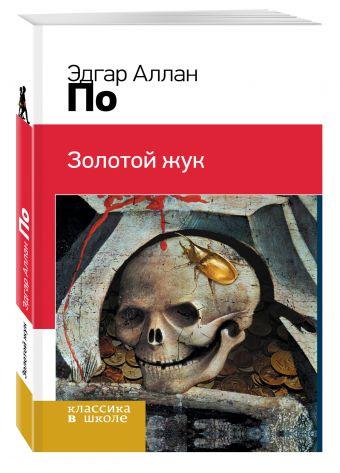 Золотой жук По Э.А.