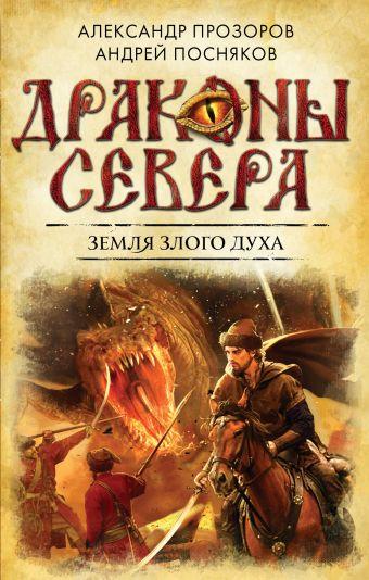 Земля Злого Духа Прозоров А.Д., Посняков А.А.