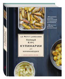- Ларусс. Полный курс кулинарии для начинающих (оригинальное) обложка книги