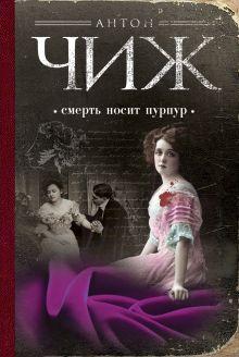 Чиж А. - Смерть носит пурпур обложка книги