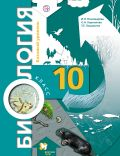 Линия УМК И. Н. Пономаревой. Биология (10-11) (баз.)