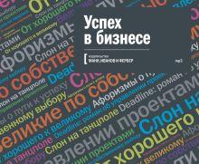 Сборник - Успех в бизнесе обложка книги
