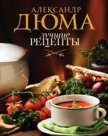 Дюма А. - Лучшие рецепты обложка книги