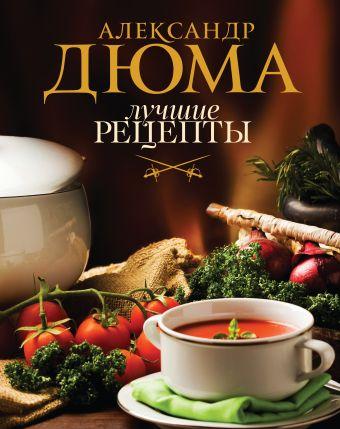 Лучшие рецепты Дюма А.