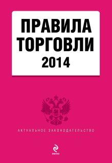 - Правила торговли: текст с изменениями и дополнениями на 2014 обложка книги