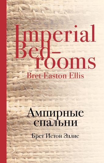Ампирные спальни Эллис Б.И.