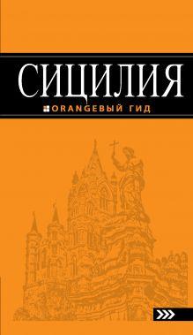 Сицилия: путеводитель. 3-е изд., испр. и доп. обложка книги