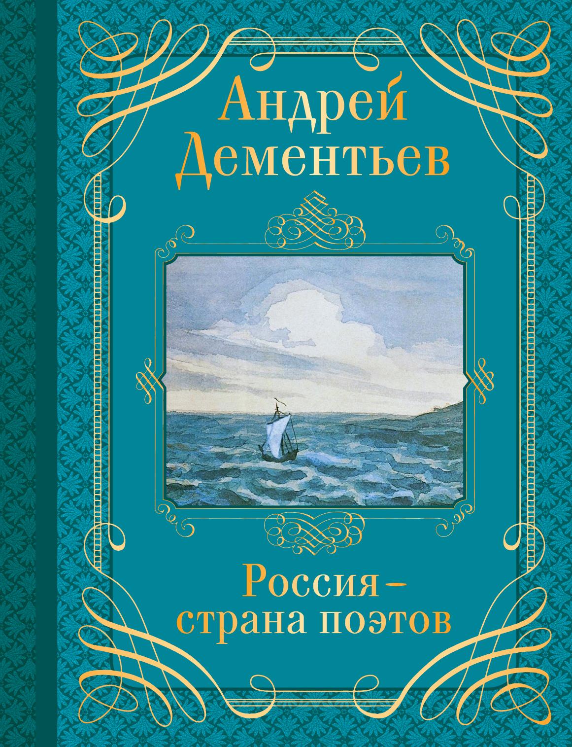 Дементьев А.Д. Россия - страна поэтов письменный стол кварт