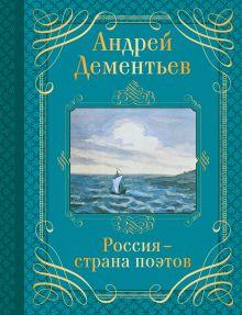 Дементьев А.Д. - Россия - страна поэтов обложка книги