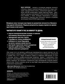 Обложка сзади Богатей! 4 основы и главный секрет Ицхак Пинтосевич