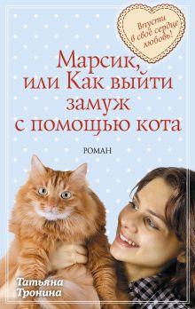 Тронина Т.М. - Марсик, или Как выйти замуж с помощью кота обложка книги
