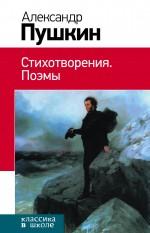 Пушкин А.С. - Стихотворения. Поэмы обложка книги