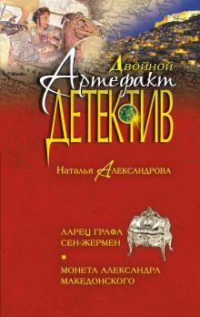 Александрова Н.Н. - Ларец графа Сен-Жермен. Монета Александра Македонского обложка книги
