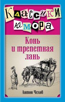 Чехов А.П. - Конь и трепетная лань обложка книги