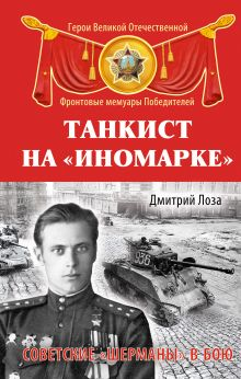 Лоза Д. - Танкист на «иномарке». Советские «Шерманы» в бою обложка книги