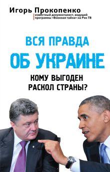 Вся правда об Украине. Кому выгоден раскол страны? обложка книги