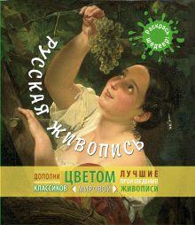 - Русская живопись обложка книги