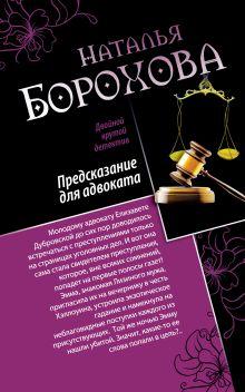 Обложка Предсказание для адвоката. Адвокат Казановы Наталья Борохова