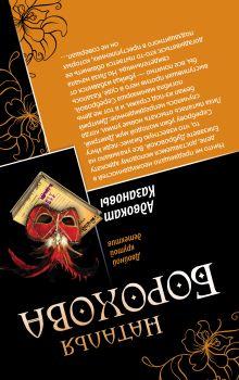 Обложка сзади Предсказание для адвоката. Адвокат Казановы Наталья Борохова