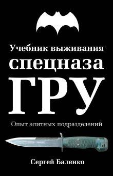 Учебник выживания спецназа ГРУ. Опыт элитных подразделений. 11-е ИЗДАНИЕ обложка книги