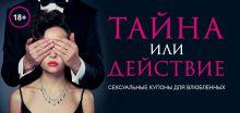 Дудник Е.В. - Тайна или действие. Сексуальные купоны для влюбленных обложка книги