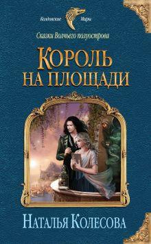 Колесова Н.В. - Сказки Волчьего полуострова. Король на площади обложка книги