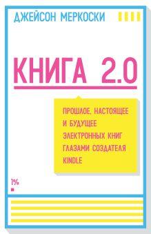 Меркоски Д. - Книга 2.0. Прошлое, настоящее и будущее электронных книг глазами создателя Kindle обложка книги