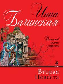 Бачинская И.Ю. - Вторая невеста обложка книги