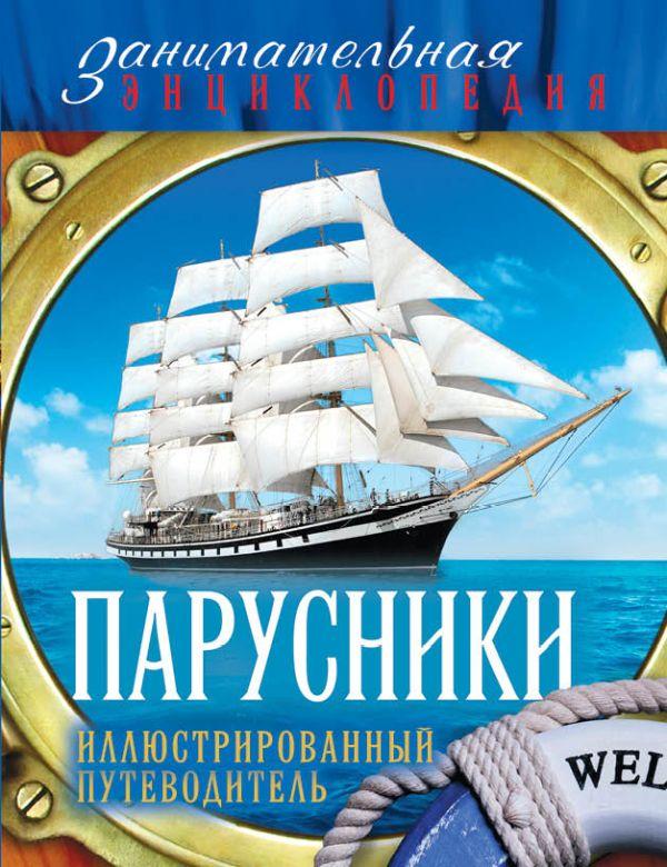 Парусники: иллюстрированный путеводитель Поспелов А.С.