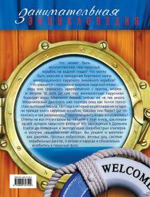 Обложка сзади Парусники: иллюстрированный путеводитель Андрей Поспелов