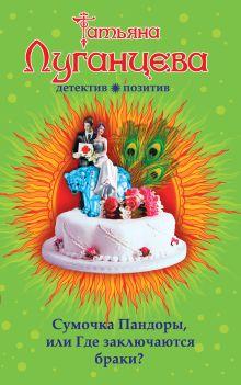 Луганцева Т.И. - Сумочка Пандоры, или Где заключаются браки? обложка книги