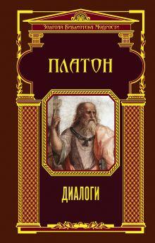 Платон - Диалоги (ЗБМ) обложка книги