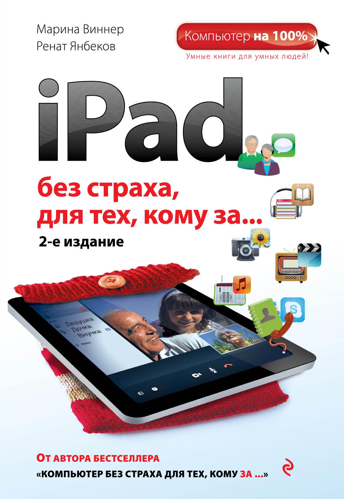 iPad без страха для тех, кому за... 2-е издание ( Виннер М., Янбеков Р.М.  )