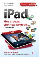 Виннер М., Янбеков Р.М. - iPad без страха для тех, кому за... 2-е издание' обложка книги