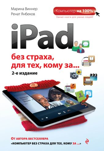 iPad без страха для тех, кому за... 2-е издание Виннер М., Янбеков Р.М.